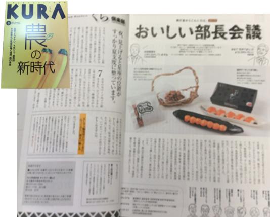 KURA(蔵)