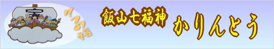 七福神かりんとう
